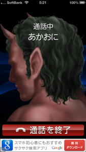 akaoni3