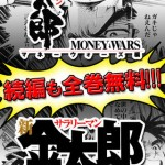 サラリーマン金太郎が続編「マネーウォーズ編」も無料