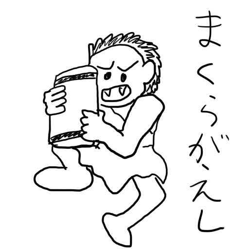 makuragaeshi