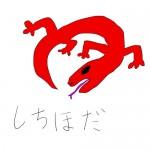 「七歩蛇(しちほだ)」ようかいしりとりの妖怪画像(手書きイラスト)
