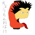 「ちょうちんおばけ」ようかいしりとりの妖怪画像(手書きイラスト)