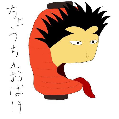 tyouchinobake