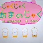 じゃくじゃくあまのじゃく - NHKこんげつのうた