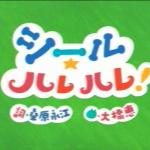 シール☆ハレハレ! - NHKこんげつのうた